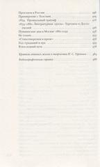 Тургенев без глянца. Сост. Фокин П.Е.