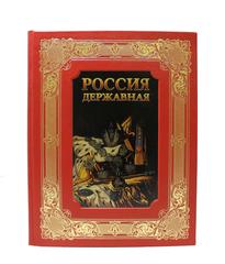 Россия державная.