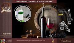 Пробка-открывалка для бутылки, с зажимом, 9,5х3,5 см 2 шт
