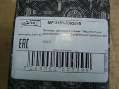 РТЦ задний 25 (М12)  (MetalPart)
