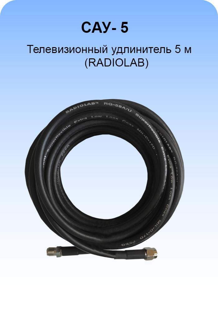 САУ-5 Кабельная сборка удлинитель SMA(female)-SMA(male) 5 метров кабель Rg-58 a/u 50 Ом
