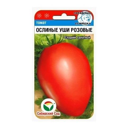 Ослиные уши розовые 20шт томат (Сиб Сад)