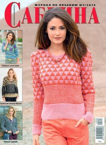 Журнал по вязанию Сабрина № 03/2014