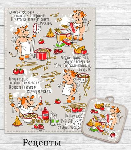Кухонный набор Рецепты арт.НК-71 (полотенце 45*60, прихватка 18*18)