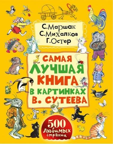 Самая лучшая книга в картинках