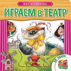Мозаика-Синтез Играем в театр. Кот в сапогах (МС10424)