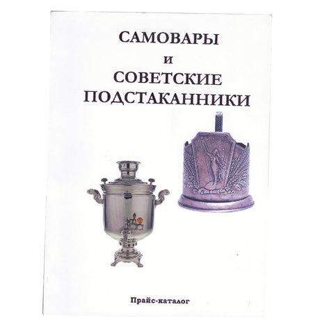 Прайс- каталог Самовары и советские подстаканники 2015