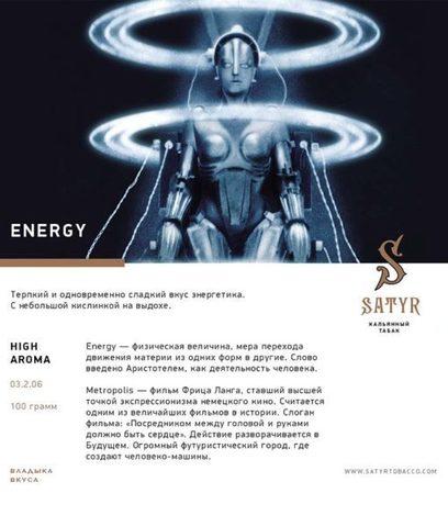 Табак Satyr Energy (Энергетик) 100г