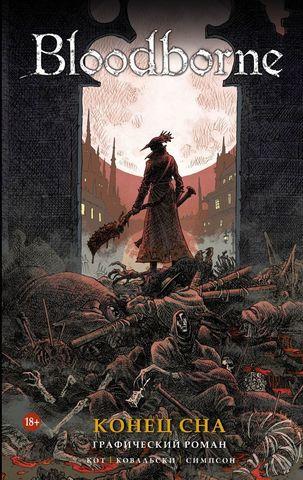 Bloodborne. Конец сна  Графический роман