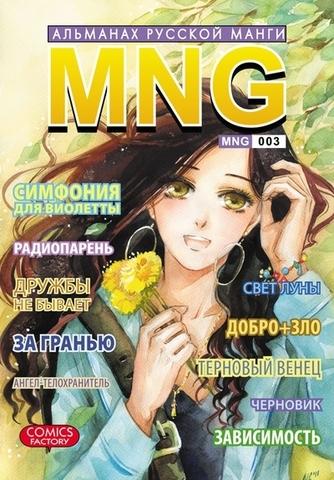 MNG. Альманах русской манги. Том 3 (Б/У)