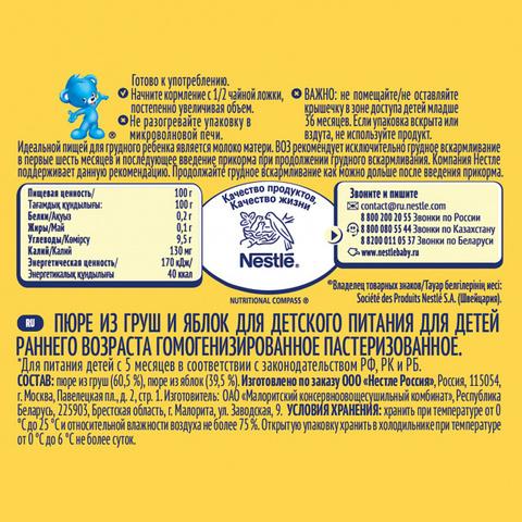 Фруктовое пюре «Персик» Nestlé