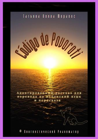 Código de Povoroti. Адаптированный рассказ для перевода на испанский язык и пересказа. © Лингвистический Реаниматор