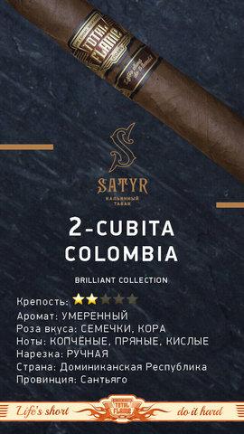 Табак Satyr Cubita Colombia (Кубита Колумбия) 100г
