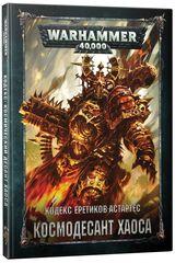 Warhammer 40,000 Кодекс: Космический Десант Хаоса (На русском языке)
