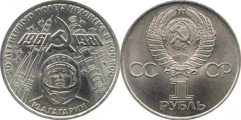 1 рубль Ю. А. Гагарин (20 лет космического полета) 1981 г.