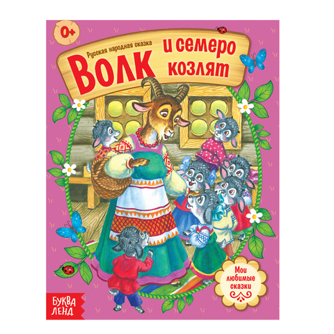 071-0165 Русская народная сказка «Волк и семеро козлят», 12 страниц
