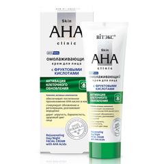 Омолаживающий крем для лица с фруктовыми кислотами, день/ночь, 50 мл. Skin AHA Clinic