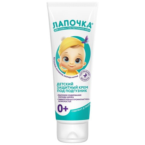 Крем детский защитный под подгузник