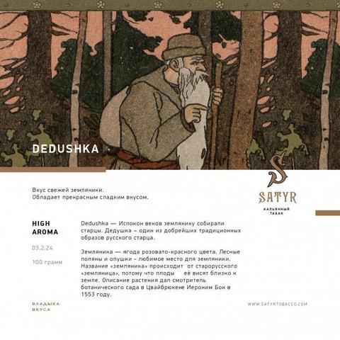 Табак Satyr Dedushka (Дедушка) 100г