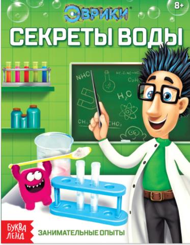 071-3203 Обучающая книга «Секреты воды», 16 стр.