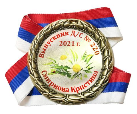 Медаль индивидуальная выпускнику д/с с номером и именем (ромашки)