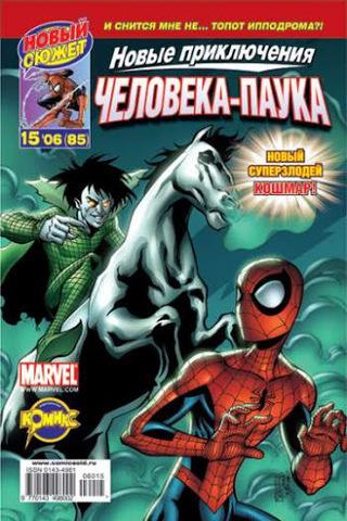 Новые приключения Человека-Паука №85