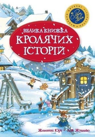 Фото Велика книга кролячих історій (зимова)