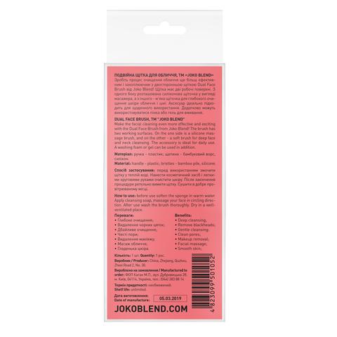 Щітка для очищення обличчя Dual Face Brush Joko Blend (4)
