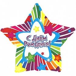 Фольгированный шар С Днем рождения (звезды), на русском языке 18