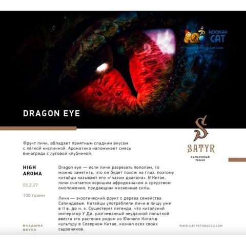 Табак Satyr Dragon Eye (Драконий глаз) 100г