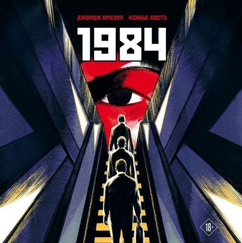 1984.Графическая адаптация