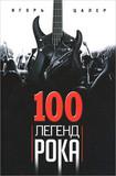 100 Легенд Рока. Живой Звук В Каждой Фразе / Игорь Цалер