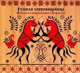 Сборник / Русская Сокровищница - Антология Национального Фольклора (4CD)