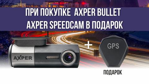 Видеорегистратор Axper Bullet с GPS информером о радарах