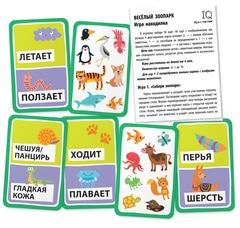 Умные игры с картами. Веселый зоопарк. Игра находилка