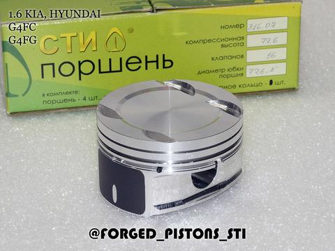 Поршни СТИ 316.06 KIA, Hyundai 1,6 G4FC, G4FG Forged Pistons STI