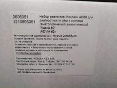 0606051 Набор реагентов Minipack AD60 для диагностики in vitro к системе гематологической аналитической