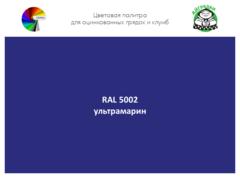 Цвет полимерного покрытия RAL 5002 ультрамарин | АЙГРЯДКИ!