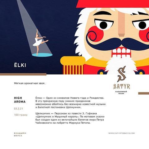 Табак Satyr Elki (Ёлки) 100г