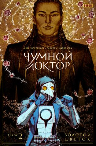 Чумной Доктор. Том 2. Золотой цветок