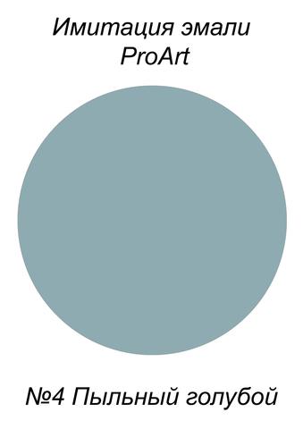 Краска для имитации эмали,  №4 Пыльный голубой, США