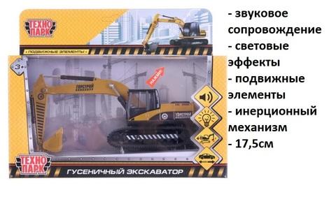Машина мет. 91007S-R гусеничный экскаватор (СБ)