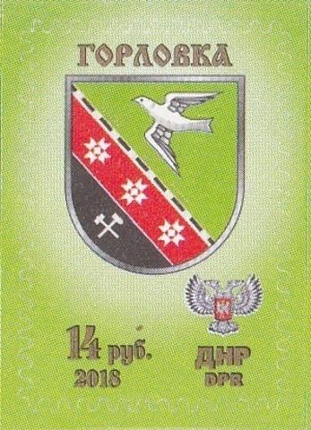 Почта ДНР (2018 04.24.) стандарт Герб Горловка IV.