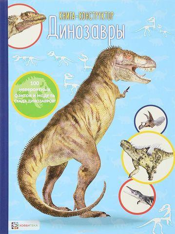 Динозавры. Книгаконструктор