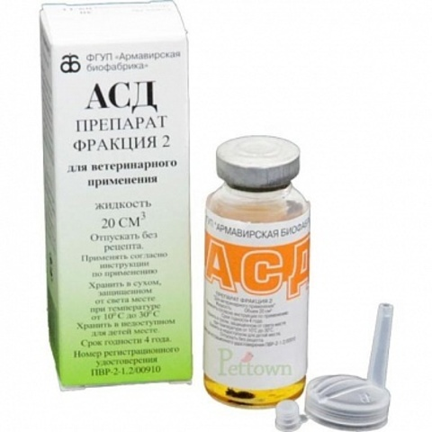 АСД фракция 2 раствор 20 мл Армавир