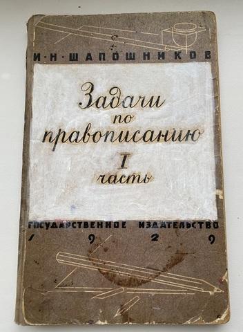 И.Н. Шапошников