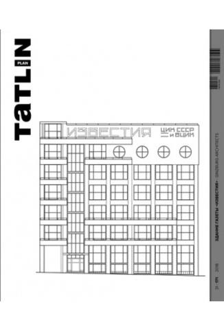 Tatlin Plan #31 Здание газеты