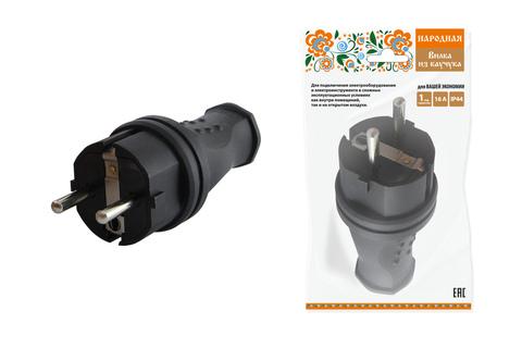 Вилка прямая каучук 2Р+РЕ 16А 250В IP44 серии