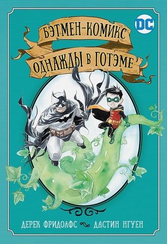 Бэтмен. Однажды в Готэме