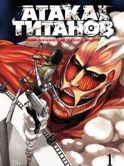 Атака на Титанов.Кн.1  (18+)